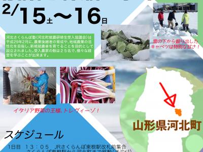 かほくさくらんぼ塾 2月の現地見学会を開催します!