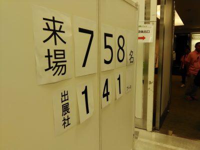 7月27日「新・農業人フェア 農業EXPO2019」東京会場に参加しました。